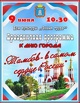 Праздничная концертная программа «Тамбов - в самом сердце России»