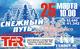 Кубок Тамбовской области по ралли-рейдам – 2017 г. «Снежный Путь»
