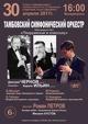 Концерт Тамбовского симфонического оркестра