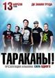 Концерт группы «Тараканы!»