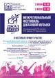 Межрегиональный фестиваль джазовой музыки «Джаз на Цне-2017»