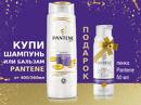 Акция «Подарок за покупку Pantene»