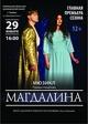 Мюзикл «Магдалина»