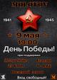 День Победы в баре «MolotoV»
