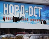 В России вспоминают жертв теракта на Дубровке