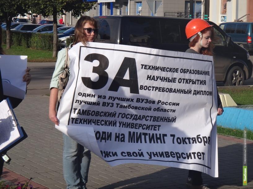 По данным Российского студенческого союза, тамбовских вузов нет в списке неэффективных