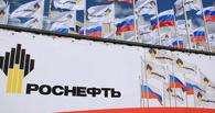 «Роснефть» просит у государства 1,5 трлн рублей из-за санкций США