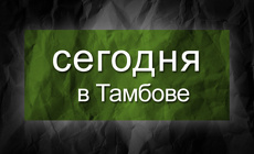 «Сегодня в Тамбове»: выпуск от 10 января