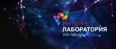 Интернет-Лаборатория: простые чудеса для эффективного продвижения бизнеса в сети
