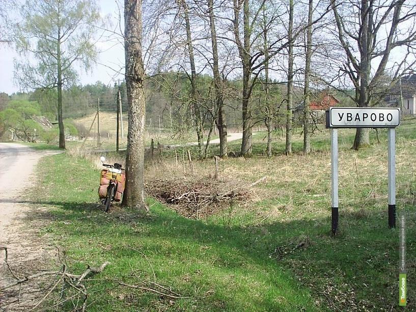 Уварово - самый благоустроенный город на Тамбовщине