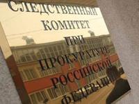 В России ищут автора жутких фото с места катастрофы под Смоленском