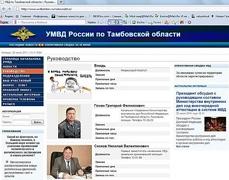 Жителя Котовска оштрафовали за взлом сайта тамбовского УМВД