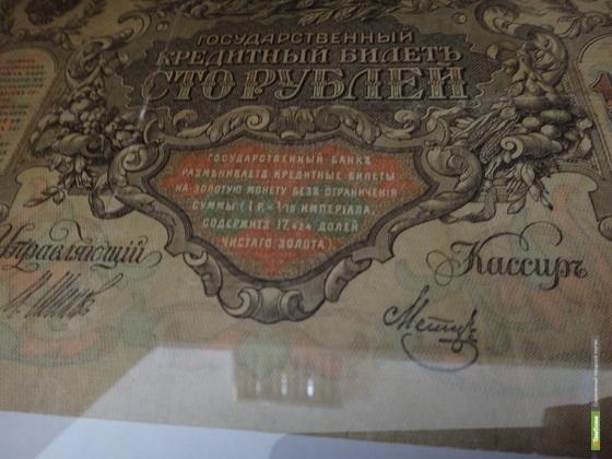 Деньги различных эпох смогут увидеть тамбовчане