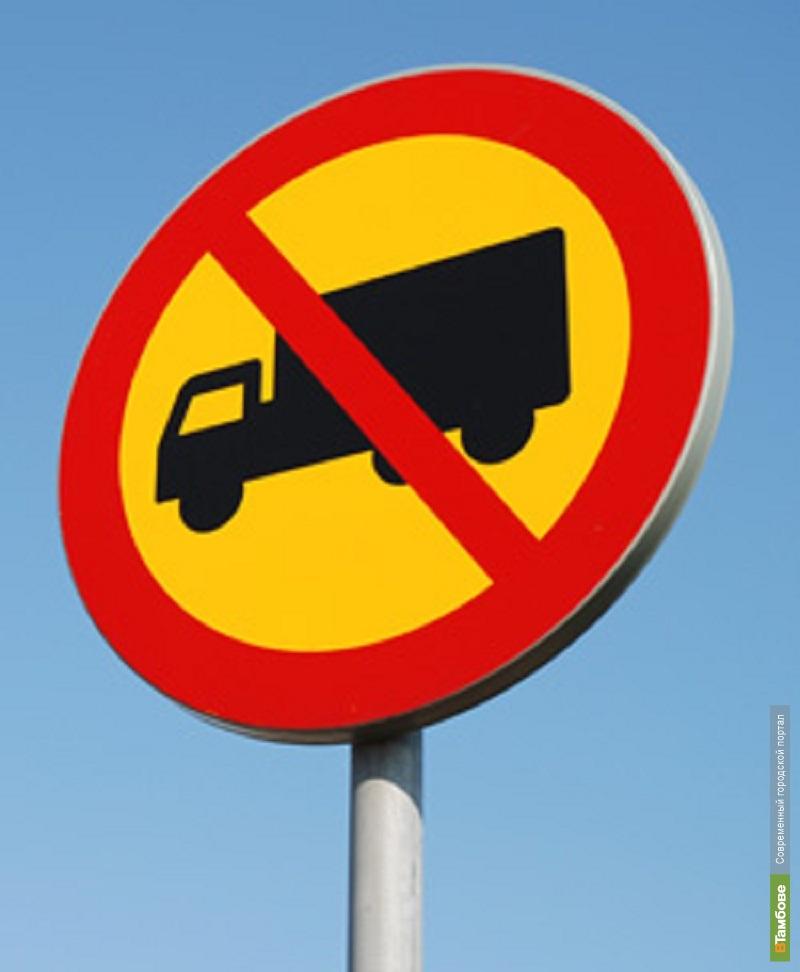 На дорогах Тамбовщины временно ограничили движение грузовиков