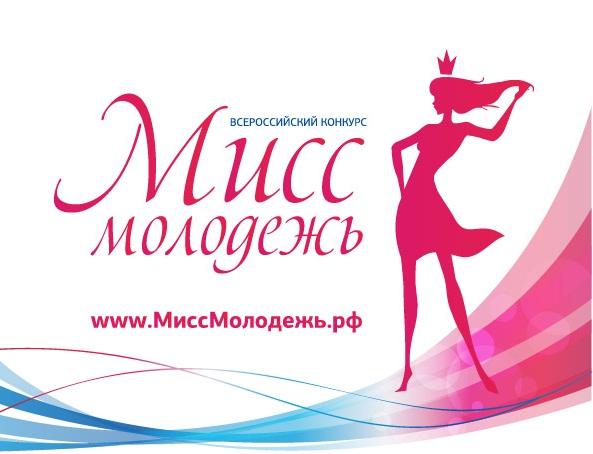 Тамбовчанки борются за звание «Мисс молодежь»
