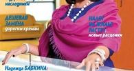 Свежий номер журнала Телесемь в продаже уже с 22 октября