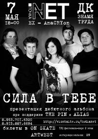 Тамбовская рок-группа выпустила дебютный альбом