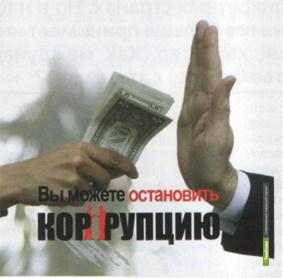 Депутаты Тамбовской облДумы хотят ужесточить антикоррупционный закон