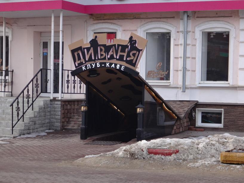 Проверено ВТамбове: как вкусно, а главное, весело провести время в клубе-кафе «Диваня»