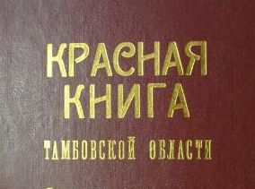 Вышла в свет вторая редакция Красной книги Тамбовщины
