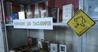 На Мичуринском вокзале пассажиры смогут бесплатно взять книги в дорогу