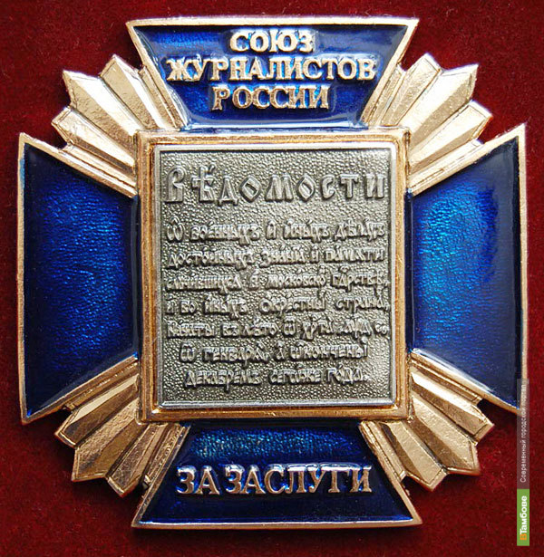 Тамбовских журналистов наградили почётным знаком
