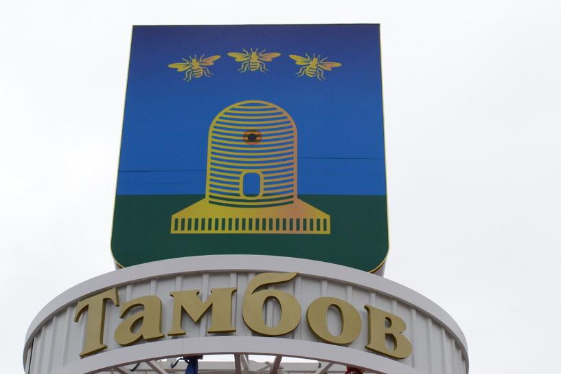 Тамбов борется за звание «Город России»