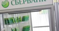 Депутаты хотят отменить «пенсионное рабство» в Сбербанке