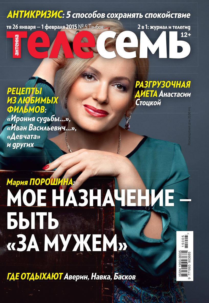 Свежий номер журнала Телесемь в продаже уже с 21 января