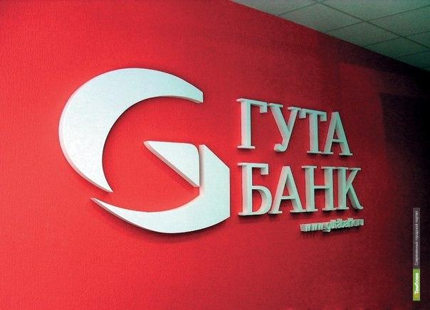 Гута-банк запустил дисконтную программу
