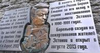 В Таллине осквернили барельеф Борису Ельцину