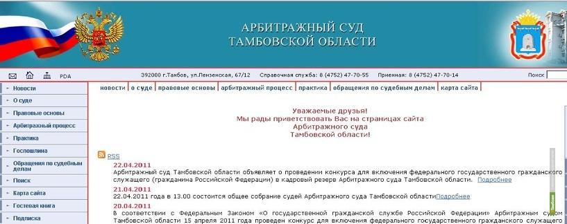Сайт тамбовского арбитража — самый посещаемый в Черноземье