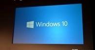 «Наша самая совершенная система». Microsoft представила Windows 10
