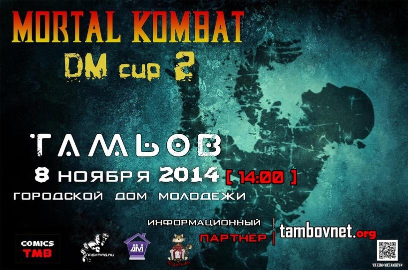 В Тамбове устроят битву Mortal Kombat 9