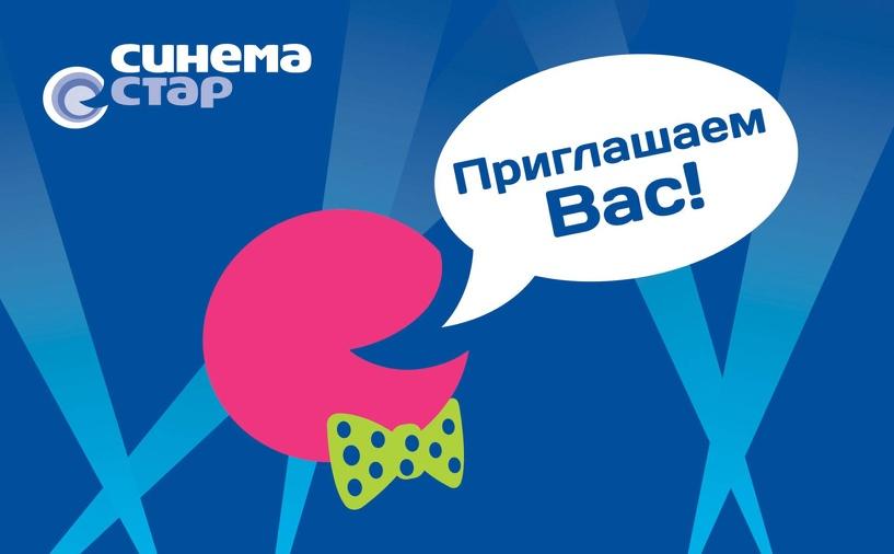 В Тамбове открылся кинотеатр «Синема Стар»