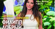 Свежий номер журнала Телесемь в продаже уже с 24 сентября