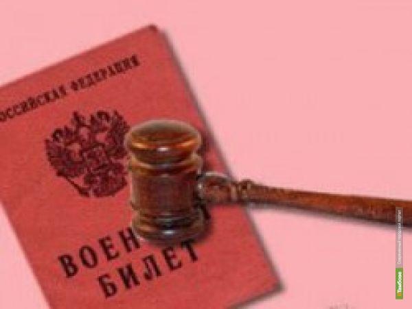 Прокуроры выявили нарушения в деятельности военкомата Тамбова