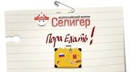 Народная новость: «Инфопоток-Тамбов» приглашает на Селигер