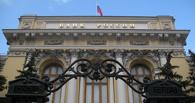 Осенью в России закроют две сотни банков