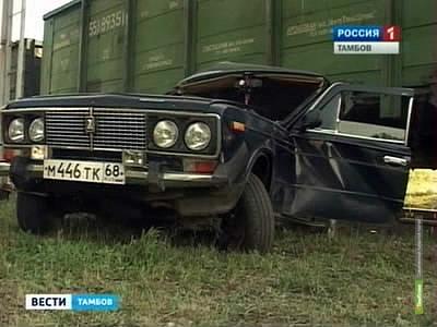 """ВТамбове товарный поезд на 20 метров протащил """"Жигули"""""""