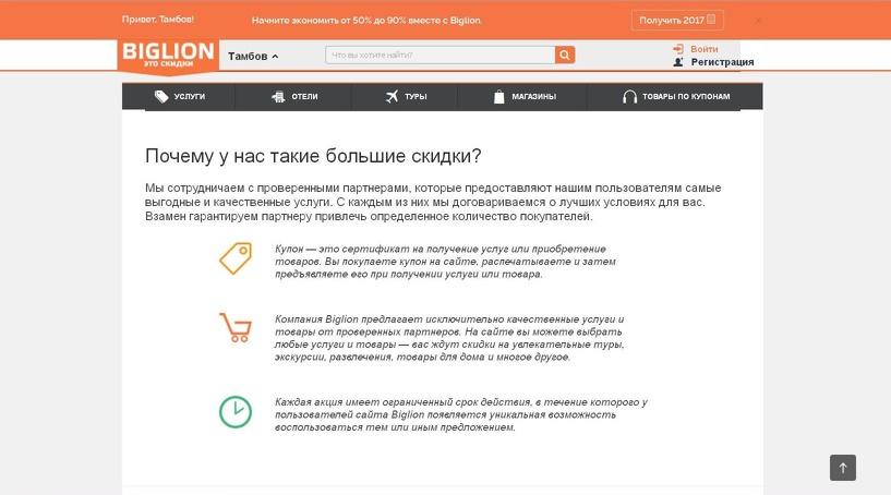 Купикупон москва официальный сайт развлечения