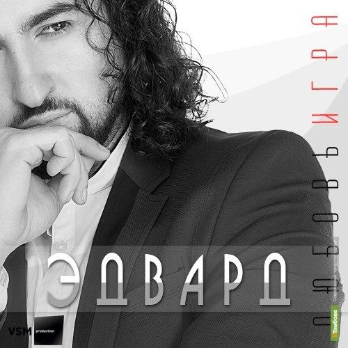 В Тамбов приехал финалист музыкального шоу «Голос» Эдвард