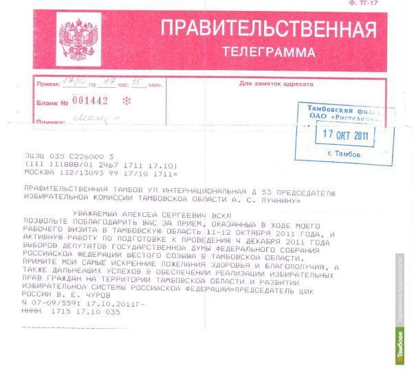 Глава ЦИК оценил радушие тамбовчан