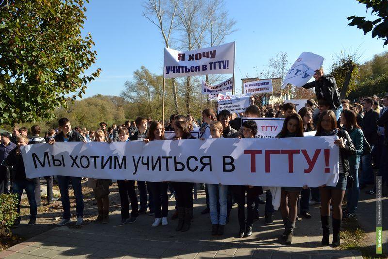 Студенты ТГТУ празднуют отмену приказа о слиянии с ТГУ