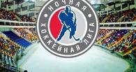 В Мичуринске открылись соревнования Ночной хоккейной лиги