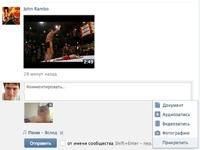 «ВКонтакте» позволила комментировать записи картинками и видео