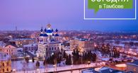 «Сегодня в Тамбове»: выпуск от 29 декабря