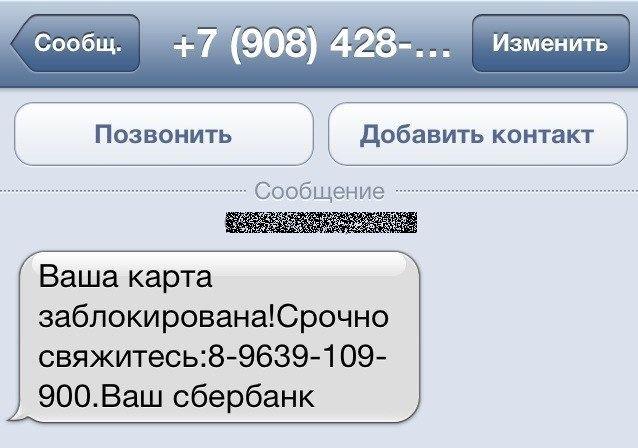 Жительница Строителя отправила мошенникам почти 100 тысяч рублей