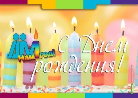 В свой день рождения тамбовский Дом молодежи дарит подарки