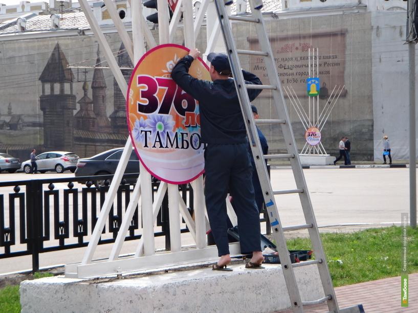 Тамбов готовится отметить День города